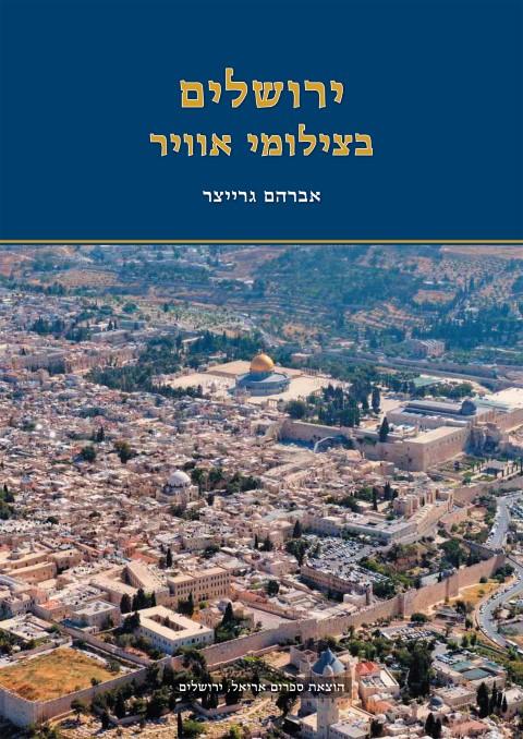 ירושלים בצילומי אוויר - כריכה רכה