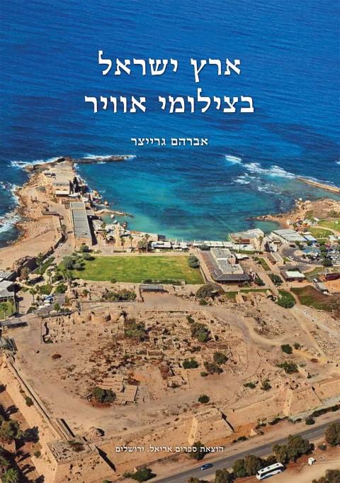ארץ ישראל בצילומי אוויר - כריכה רכה