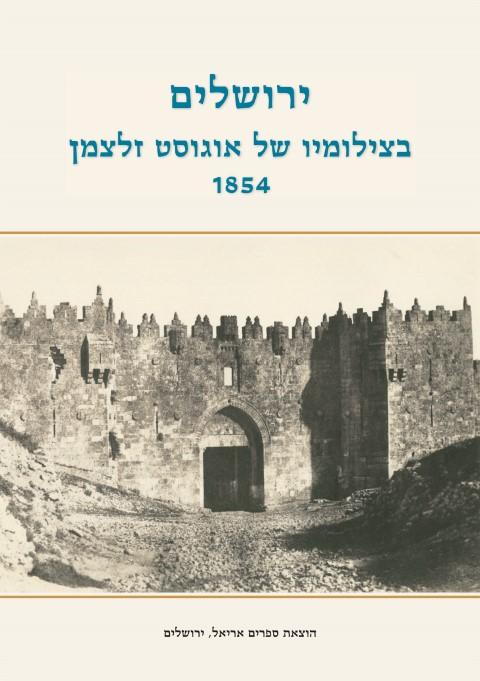 ירושלים בצילומיו של אוגוסט זלצמן 1854 - כריכה רכה