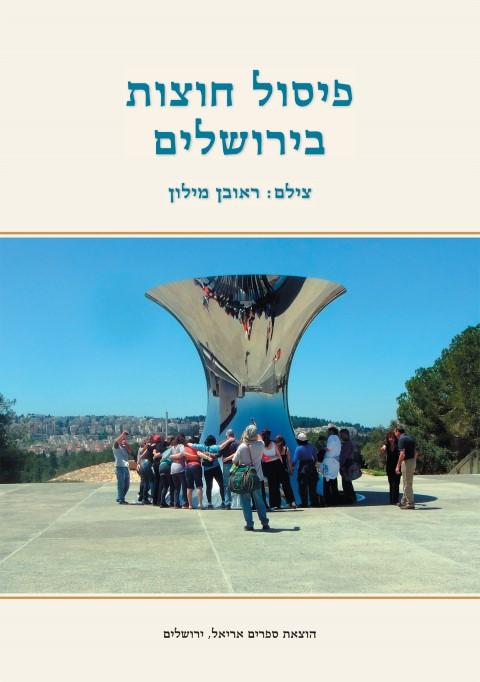 פיסול חוצות בירושלים - כריכה רכה