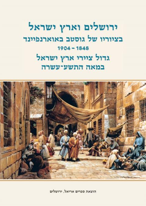 ירושלים וארץ ישראל בציוריו של גוסטב באוארנפיינד - כריכה רכה