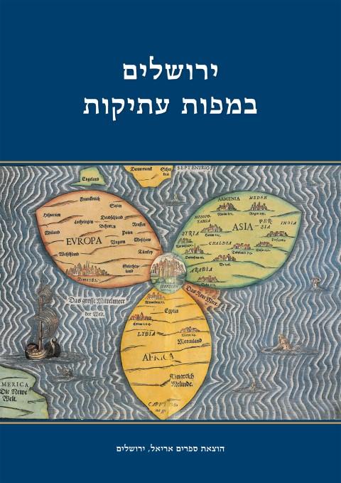 ירושלים במפות עתיקות
