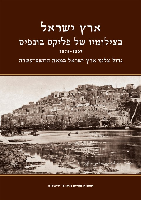 ארץ ישראל בצילומיו של פליקס בונפיס
