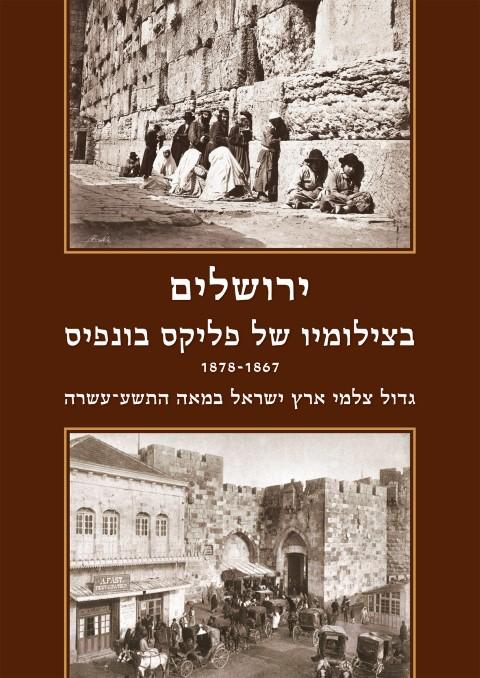 ירושלים בצילומיו של פליקס בונפיס