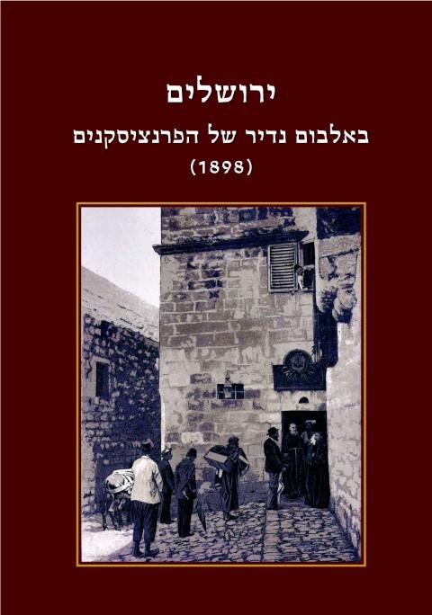 ירושלים - באלבום נדיר של הפרנצסקנים (1898)
