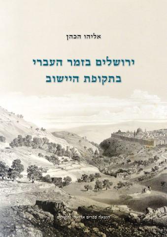 ירושלים בזמר העברי / אליהו הכהן