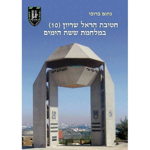 חטיבת הראל במלחמת ששת הימים - נחום ברוכי
