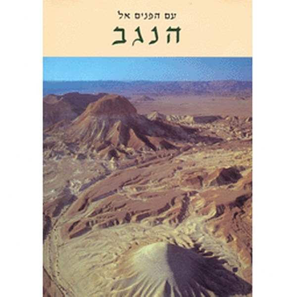 עם הפנים אל הנגב א' - אריאל 151-150