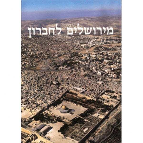 מירושלים לחברון - אריאל 146-145