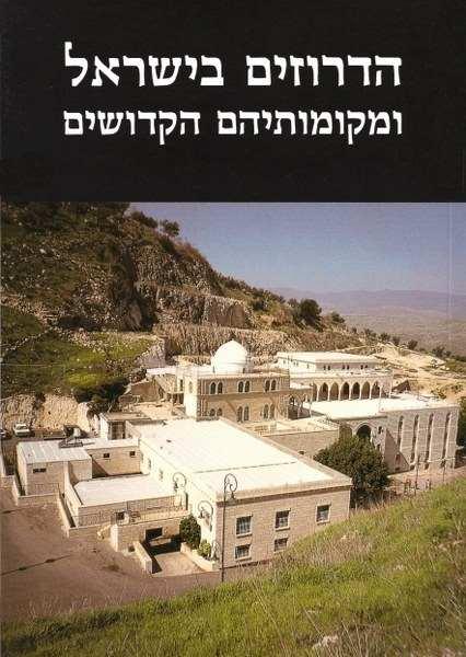 הדרוזים ומקומותיהם הקדושים - אריאל 142