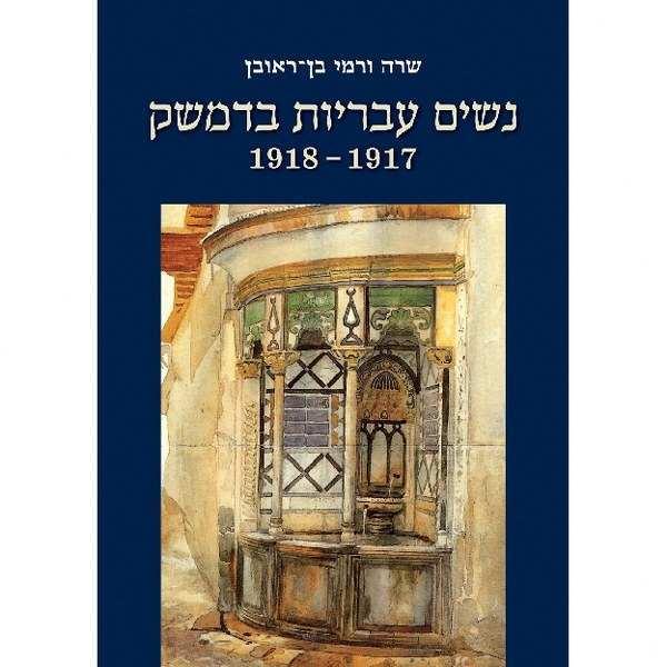 נשים עבריות בדמשק - שרה ורמי בן ראובן
