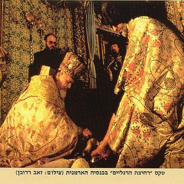 כנסיות עדות ומסדרים נוצריים בישראל / רמי דגני - אריאל 138-137