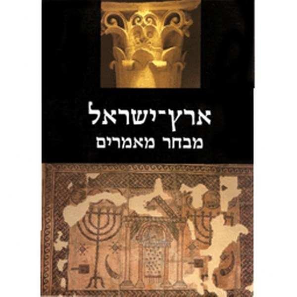 ארץ ישראל מבחר מאמרים - אריאל 134-133