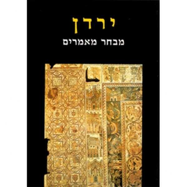 ירדן - מבחר מאמרים - אריאל 132