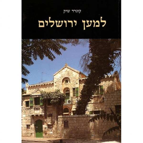 קונרד שיק - למען ירושלים - אריאל 131-130