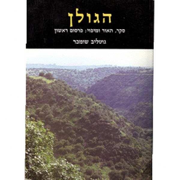 הגולן / גוטליב שומכר - אריאל 127-126