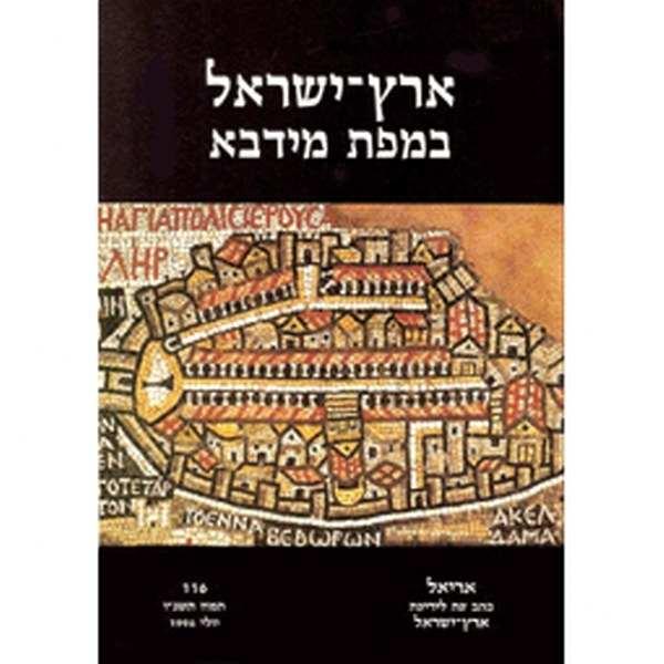 ארץ ישראל במפת מידבא - אריאל 116