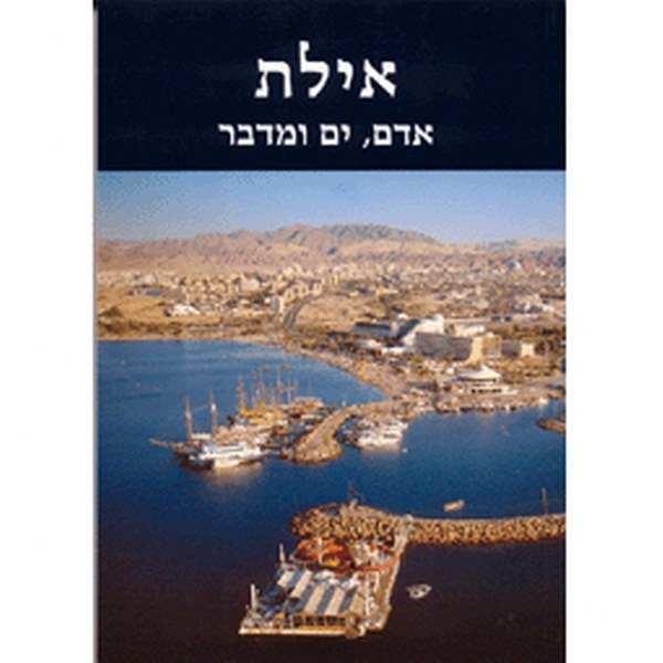 אילת, אדם, ים, ומדבר - אריאל 94-93