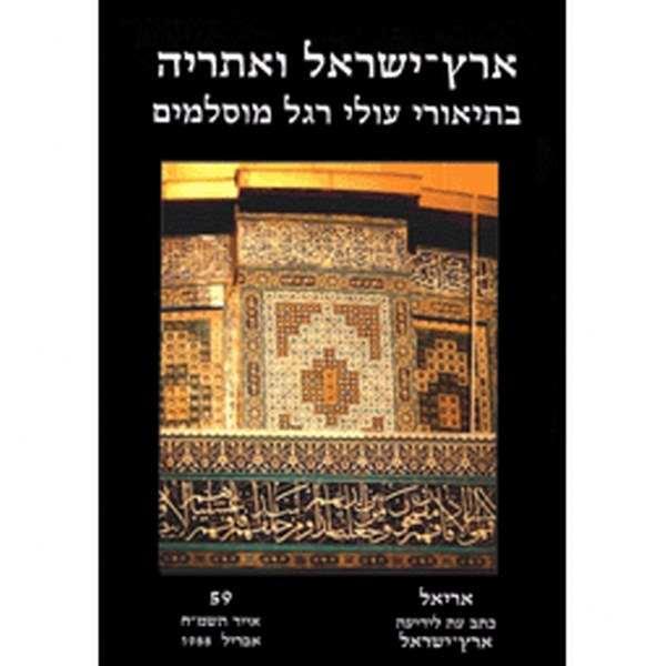 ארץ ישראל ואתריה בתיאורי עולי רגל מוסלמים - אריאל 59