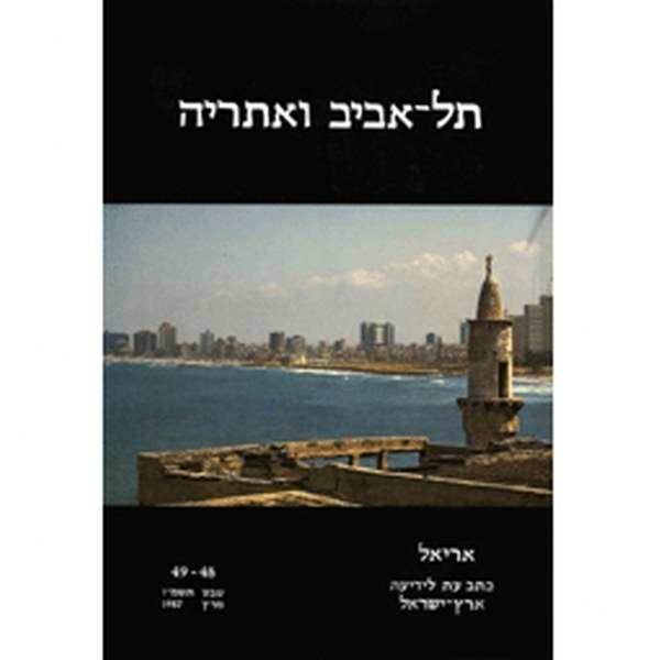 תל אביב ואתריה - אריאל 49-48