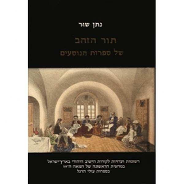 תור הזהב של ספרות הנוסעים / נתן שור - אריאל 47