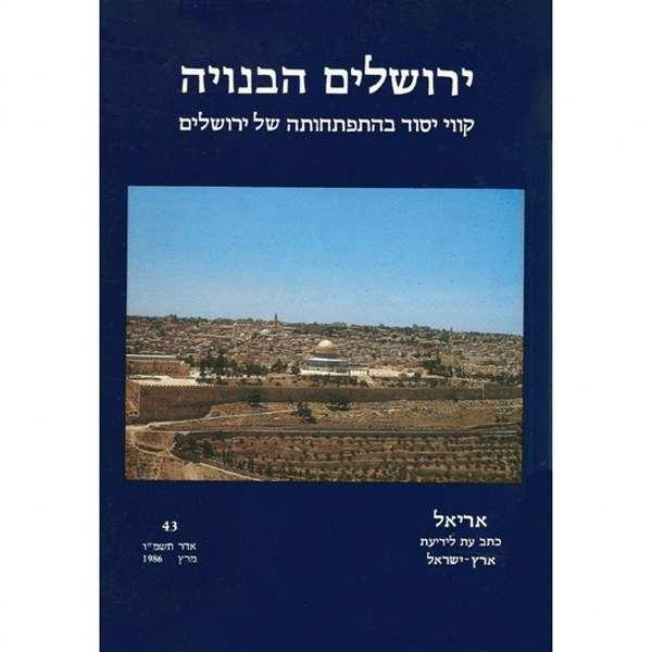 ירושלים הבנויה - אריאל 43