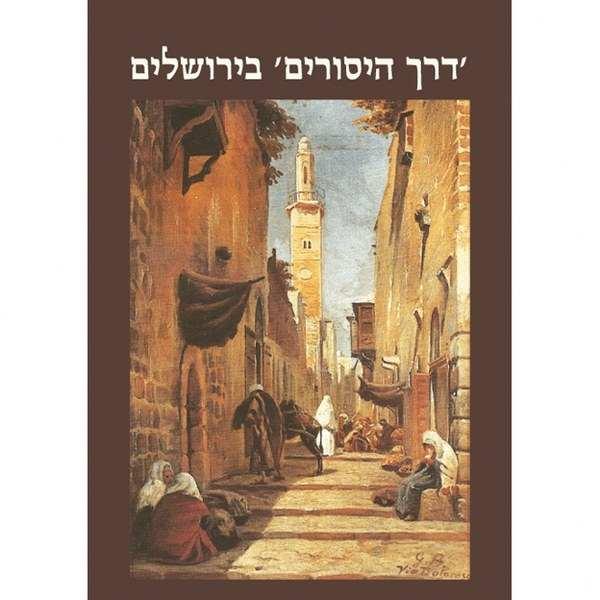 'דרך היסורים' בירושלים - אריאל 9