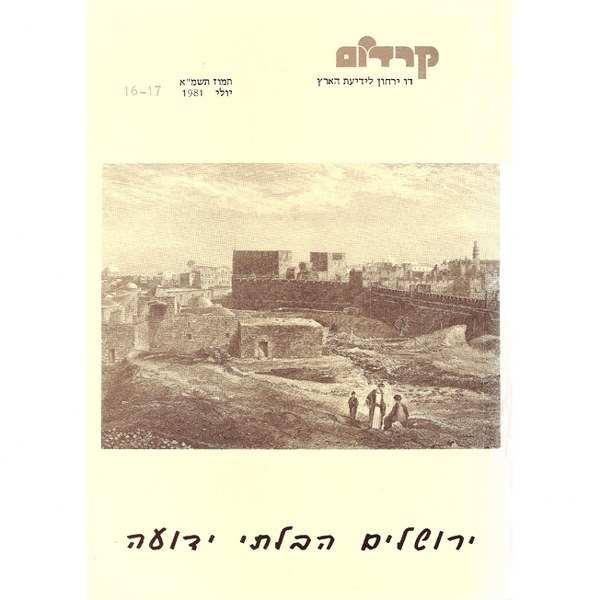 ירושלים הבלתי ידועה - קרדום 17-16
