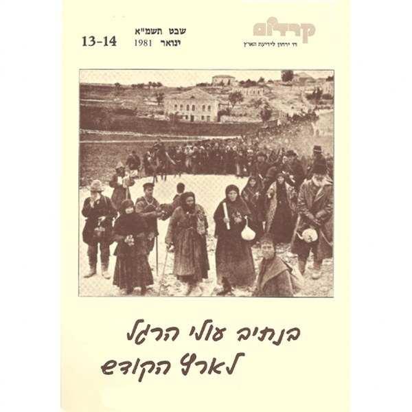 בנתיב עולי הרגל לארץ ישראל - אריאל 14-13