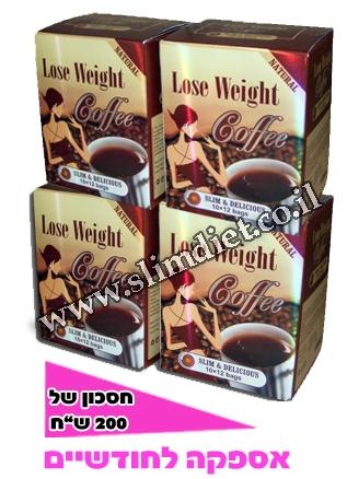 4 קופסאות קפה להורדת משקל