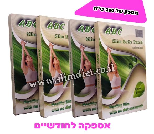 4 קופסאות- מדבקות להורדת משקל