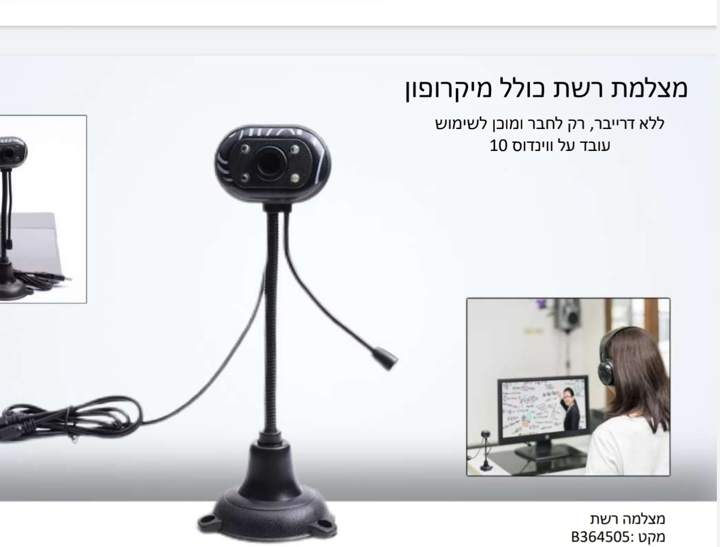 מצלמת רשת כולל מיקרופון