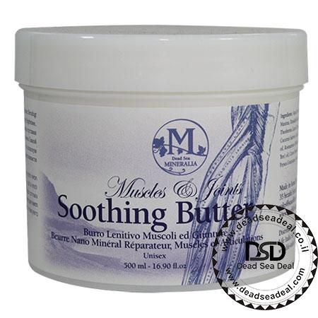 חמאה מרגיעה לפרקים ושרירים מוצרי ים המלח