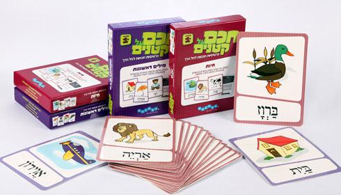 משחקי קלפים חכם על קטנים מילים ראשונות וחיות מומלץ מאוד מגיל שנה !