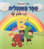 ספר האנגלית הראשון שלי