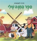 ספר החווה שלי
