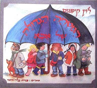 המטריה הגדולה של אבא