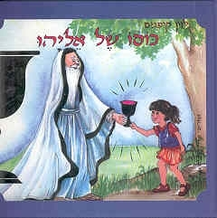 כוסו של אליהו