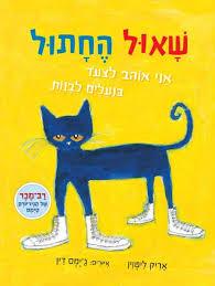 שאול החתול בנעלים לבנות