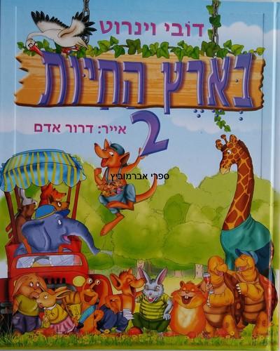 בארץ החיות 2 דובי וינרוט