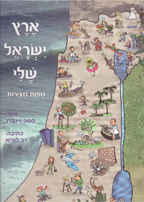 ארץ ישראל שלי מפות מצוירות ספר קשיח !