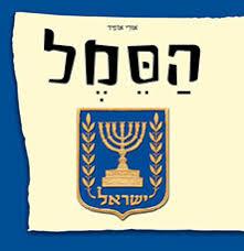 הסמל אורי אופיר