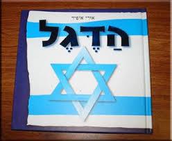 הדגל אורי אופיר