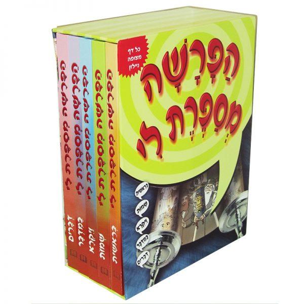 הפרשה מספרת לי סט חמישה כרכים הרב הופקוביץ מנוילן