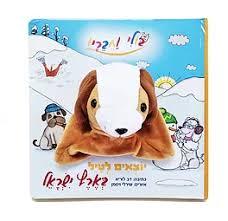 בילי וחבריו יוצאים לטיול בארץ ישראל חדש ! קשיח בלווי בובת פרוה של הדמות