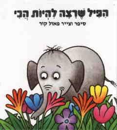 הפיל שרצה להיות הכי