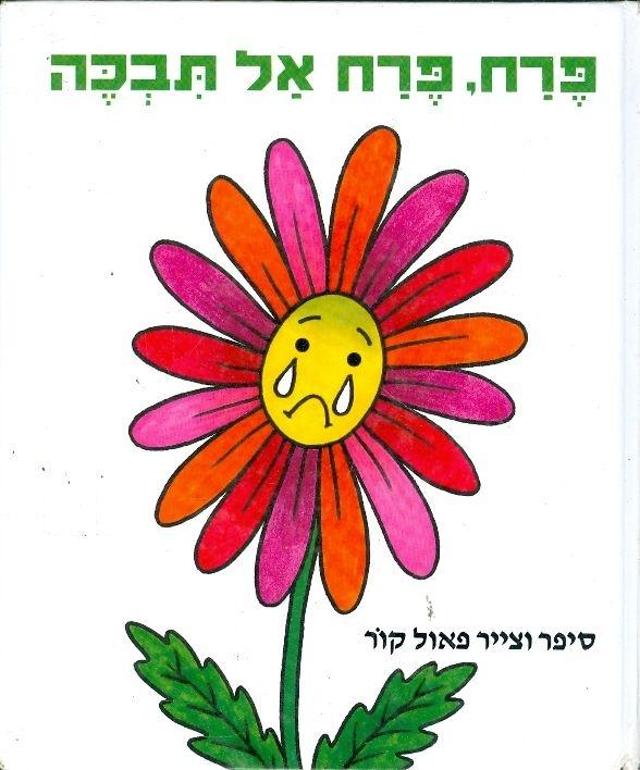 פרח פרח אל תבכה