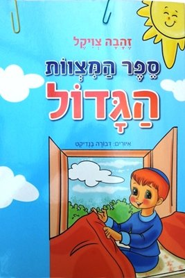 ספר המצוות הגדול זהבה צוויקל - דבורה בנדיקט