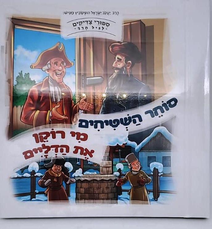 סוחר השטיחים -מי רוקן את הדליים ספורי צדיקים מנוילן הרב הופקוביץ סדרת בת חמישה ספרים