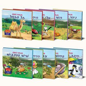 סדרת פינת החי מנוחה פוקס 10 ספרים